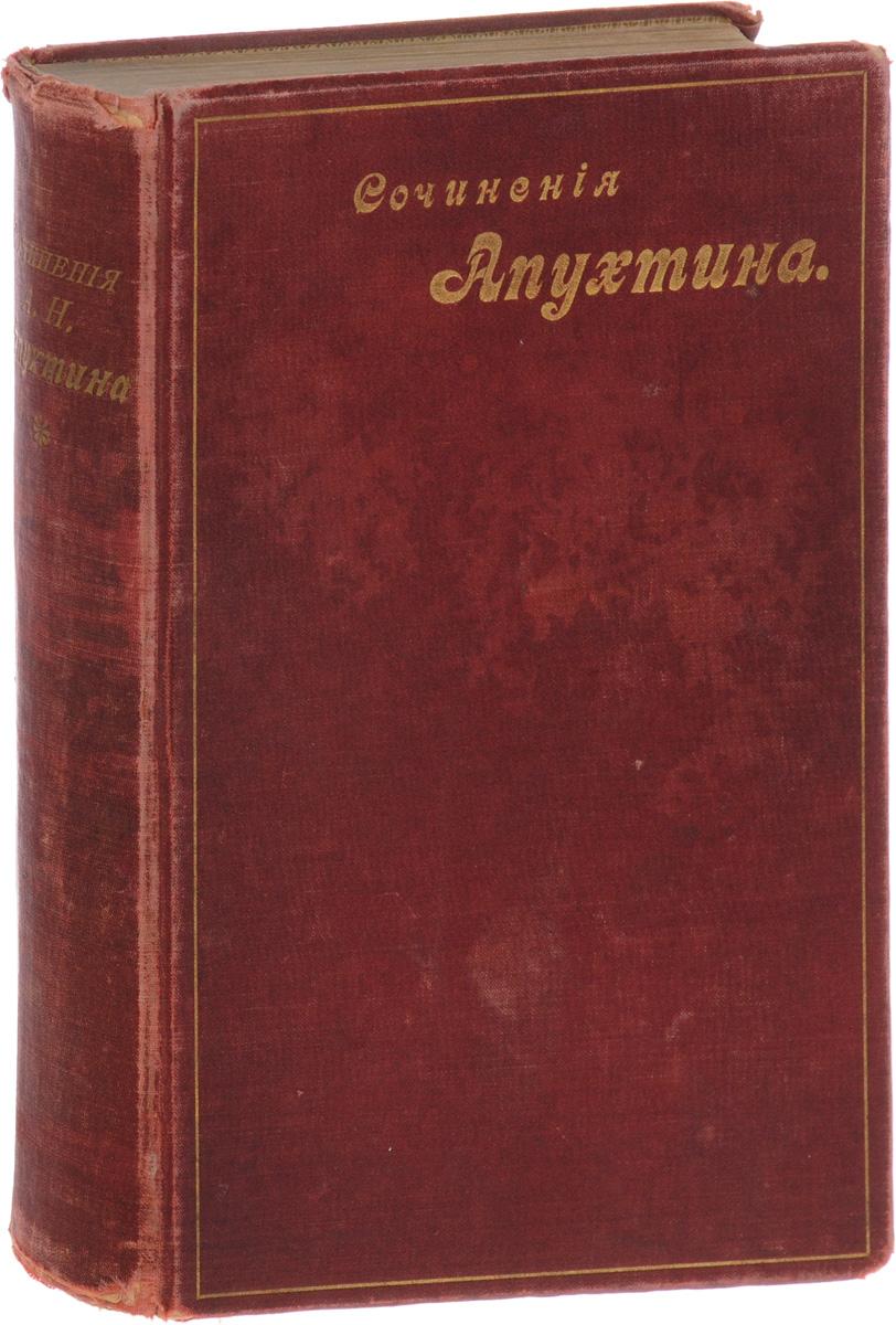 Сочинения А. Н. Апухтина а востоков стихотворения