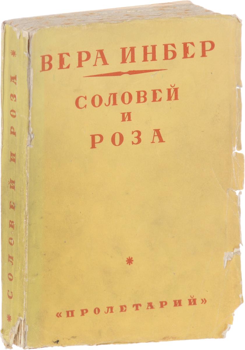 Вера Инбер. Соловей и Роза0120710Вера Инбер. Соловей и Роза