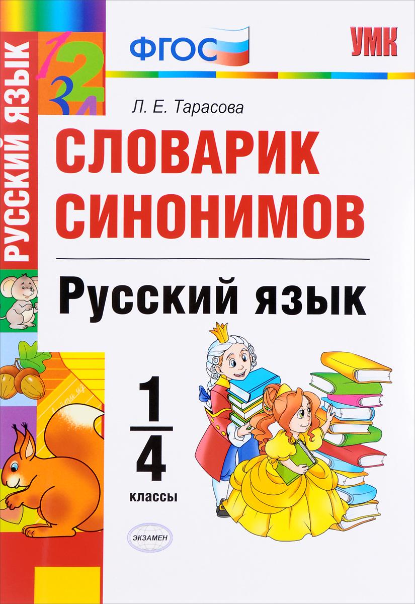 Л. Е. Тарасова Русский язык. 1-4 классы. Словарик синонимов