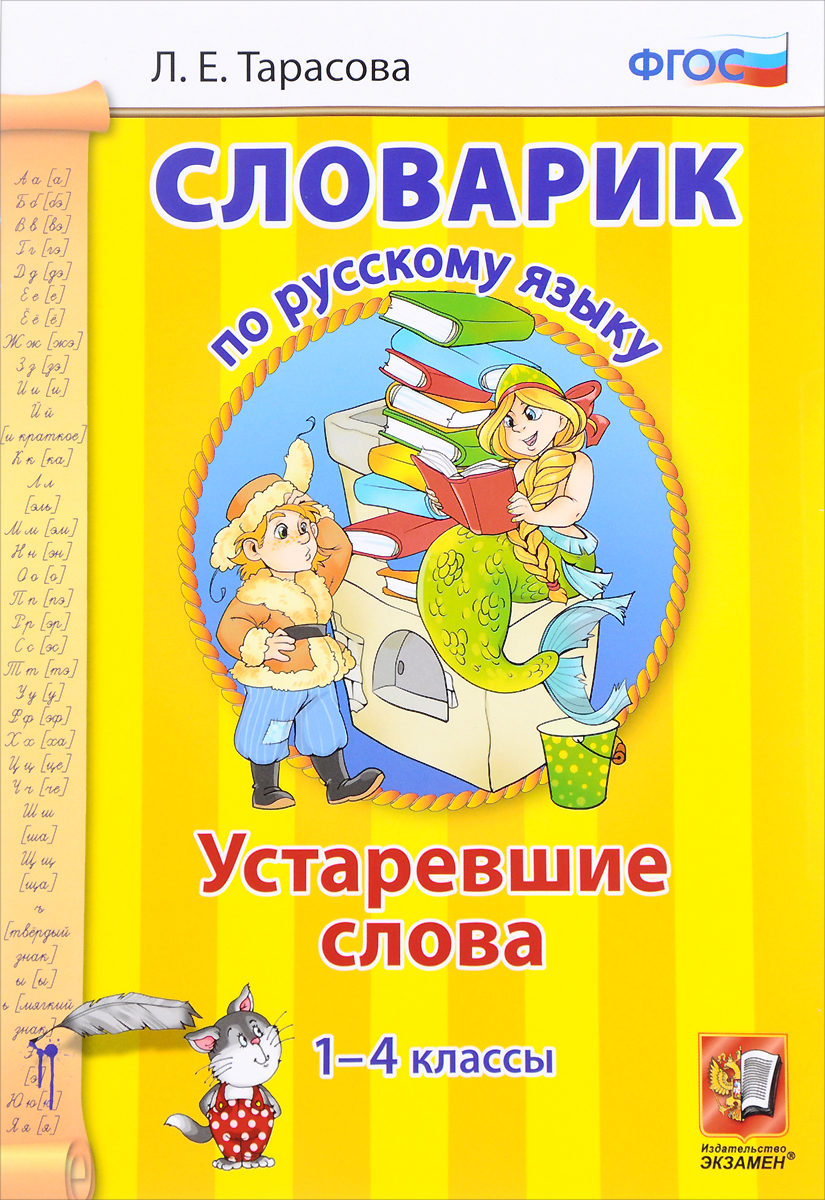 Л. Е. Тарасова Русский язык. 1-4 классы. Словарик. Устаревшие слова