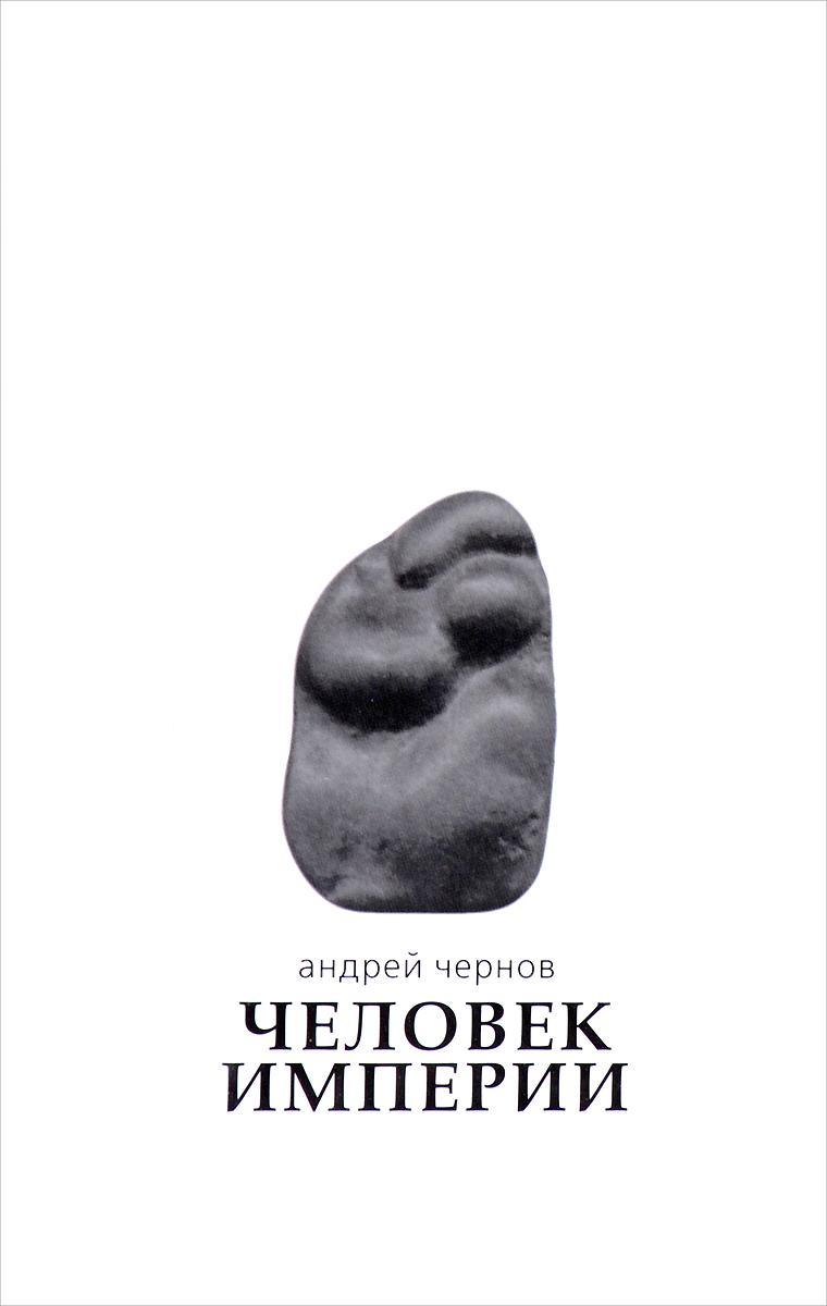 Андрей Чернов Человек Империи. Стихи и проза в стихах андрей шарый ярослав шимов австро венгрия судьба империи