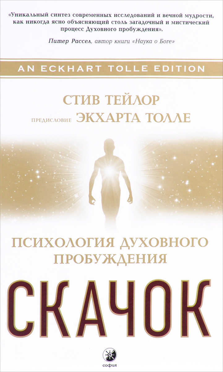 Скачок. Психология духовного пробуждения