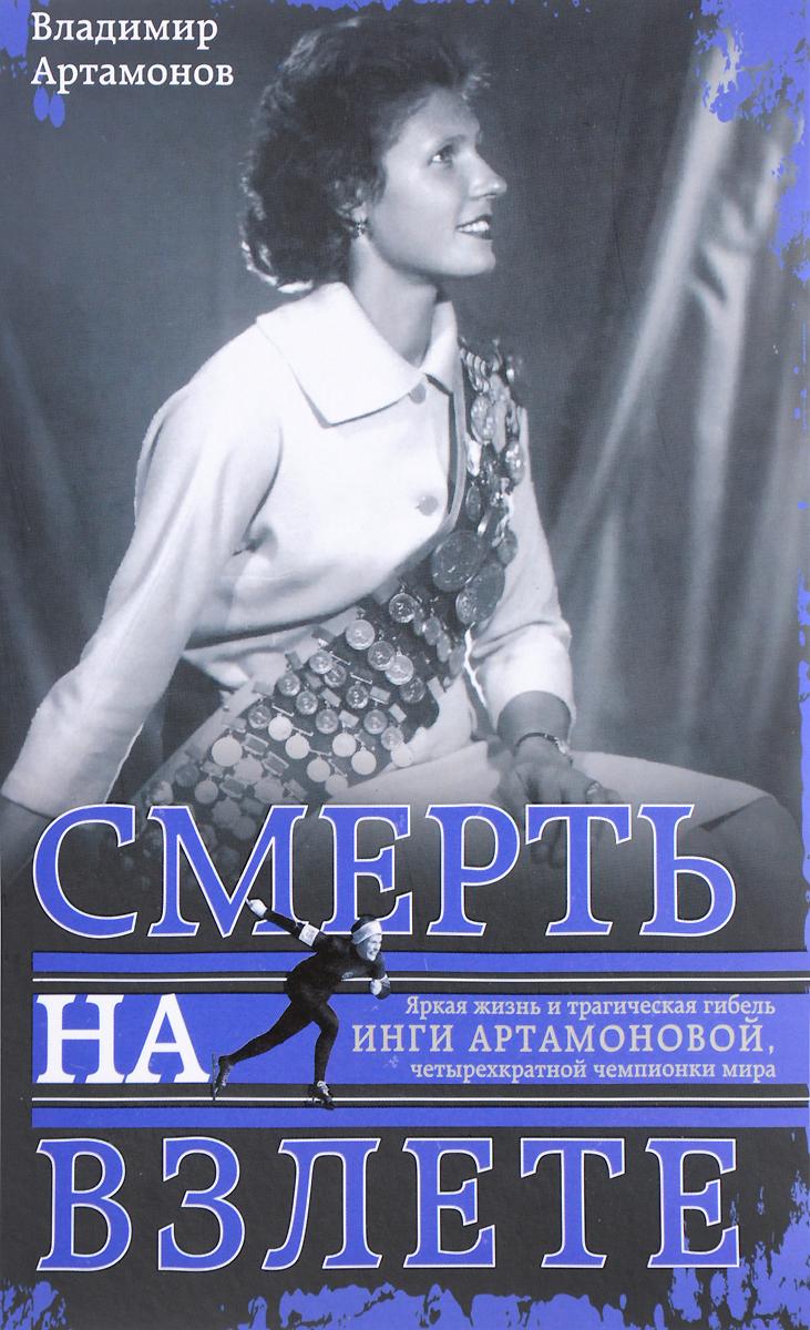 Инга Артамонова. Смерть на взлете. Яркая жизнь и трагическая гибель четырехкратной чемпионки мира