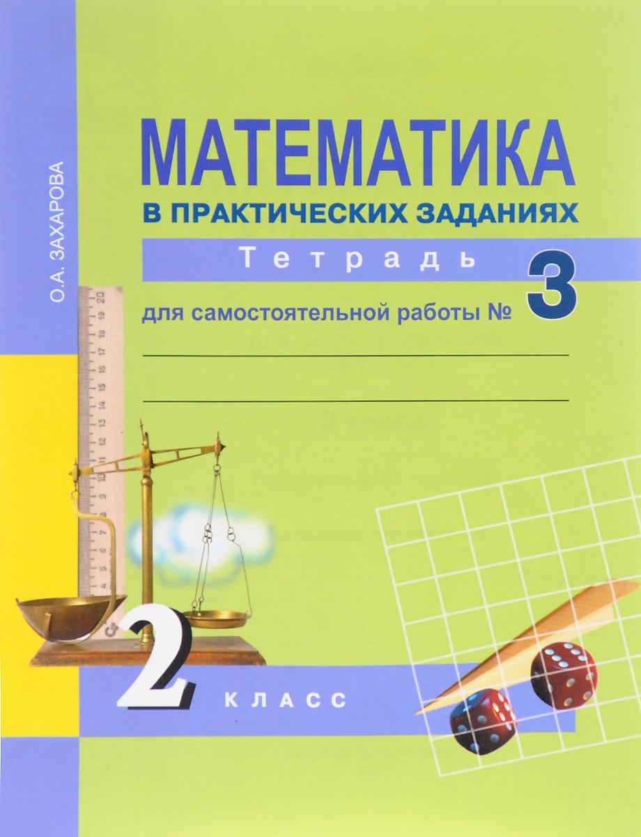 Zakazat.ru: Математика в практических заданиях. 2 класс. Тетрадь для самостоятельной работы № 3. О. А. Захарова