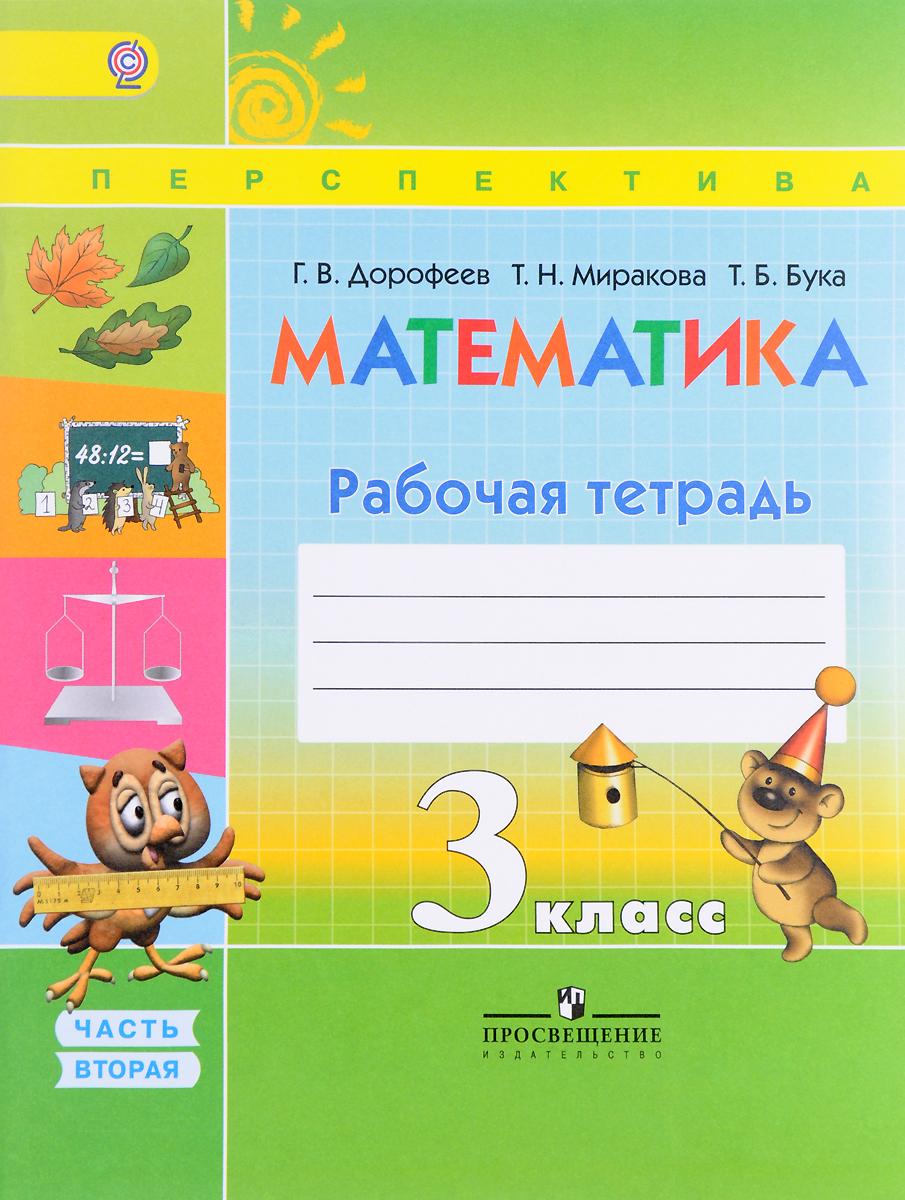 Г. В. Дорофеев, Т. Н. Миракова, Т. Б. Бука Математика. 3 класс. Рабочая тетрадь. В 2 частях. Часть 2