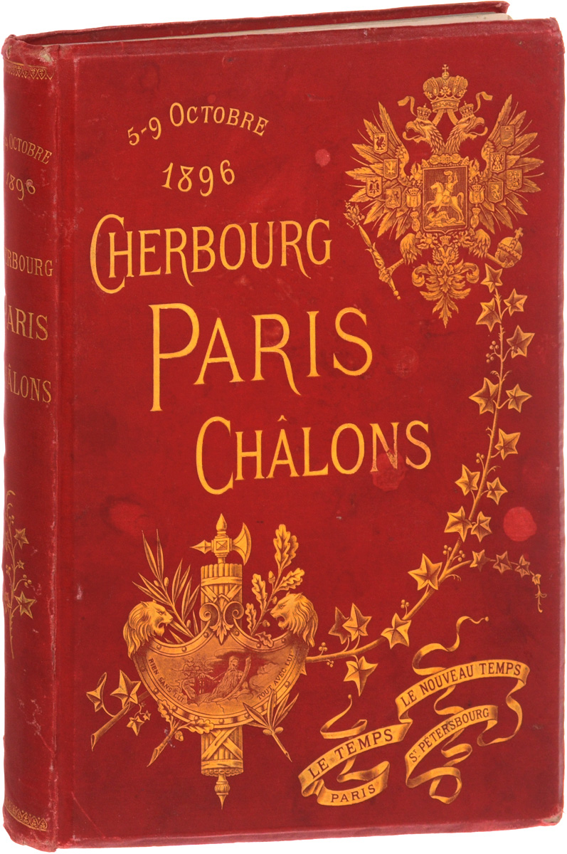 5 - 9 octobre 1896. Cherbourg, Paris, Chalons000000007185 - 9 octobre 1896. Cherbourg, Paris, Chalons