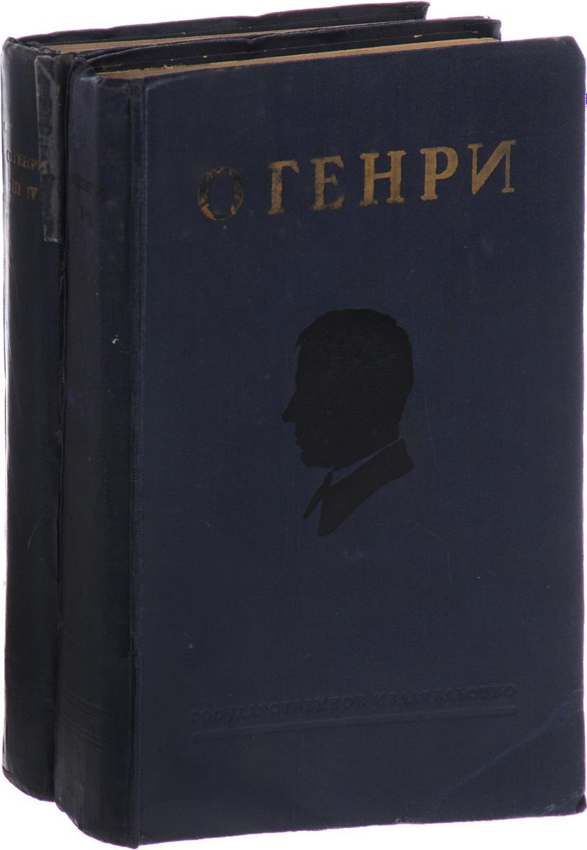 О.Генри. СС в 4-х томах. В 2-х книгах от иконы к картине в начале пути в 2 х книгах книга 2