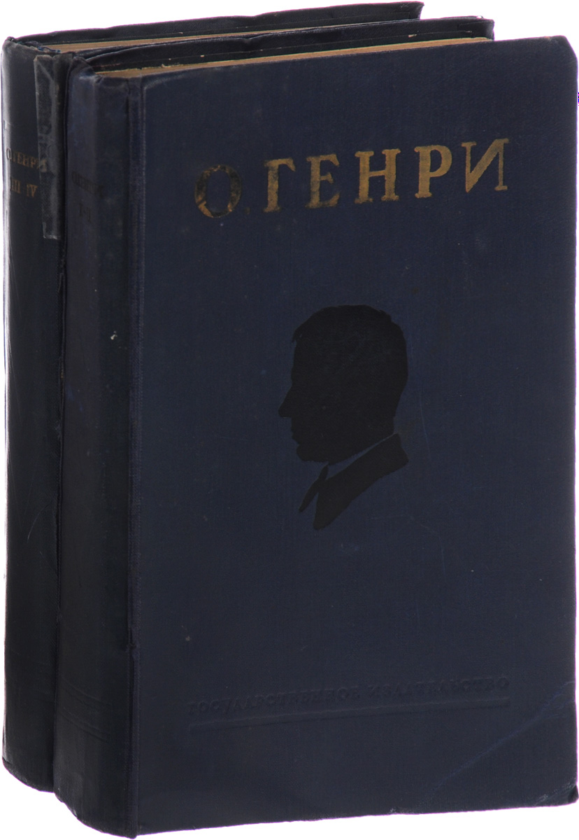 О.Генри. СС в 4-х томах. В 2-х книгах0120710О.Генри. СС в 4-х томах. В 2-х книгах