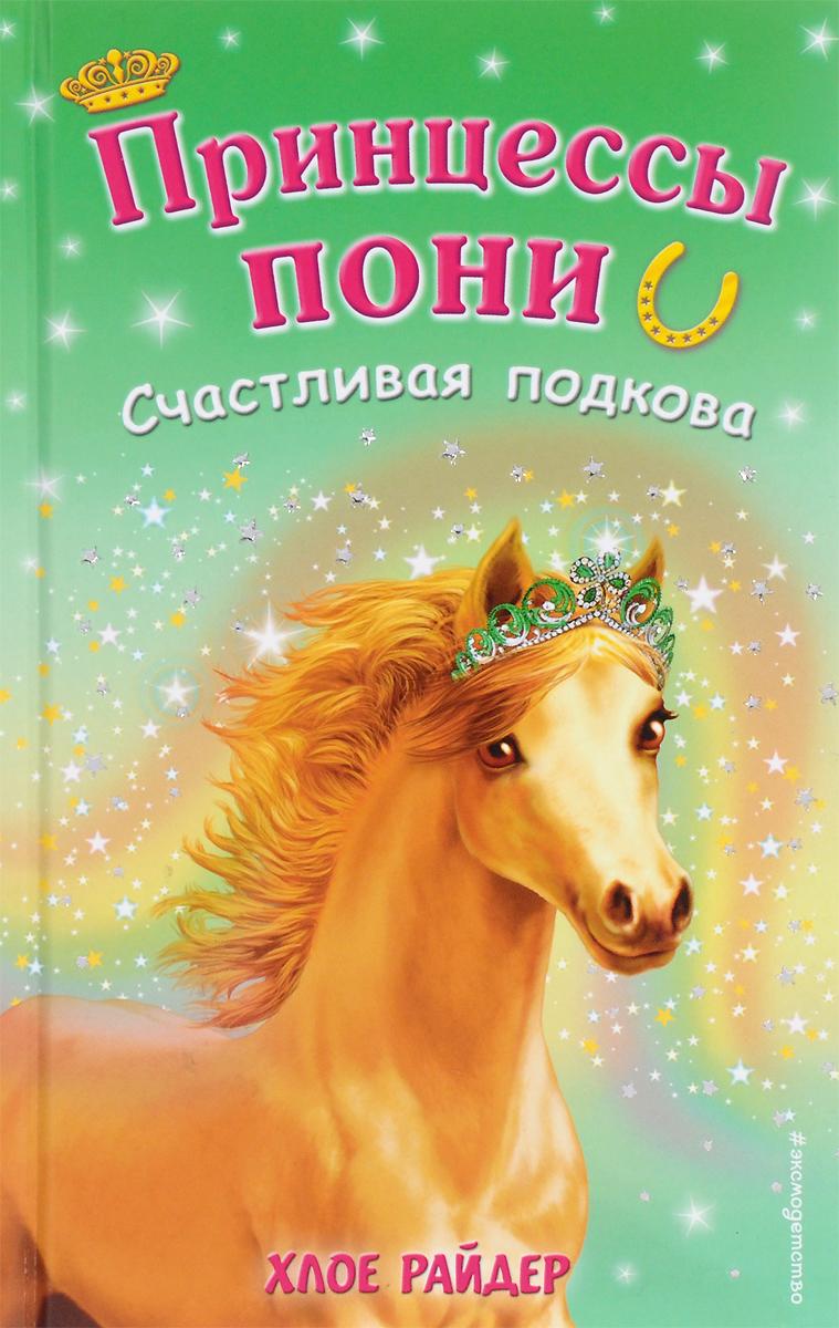 Хлое Райдер Счастливая подкова райдер хлое день рождения пони