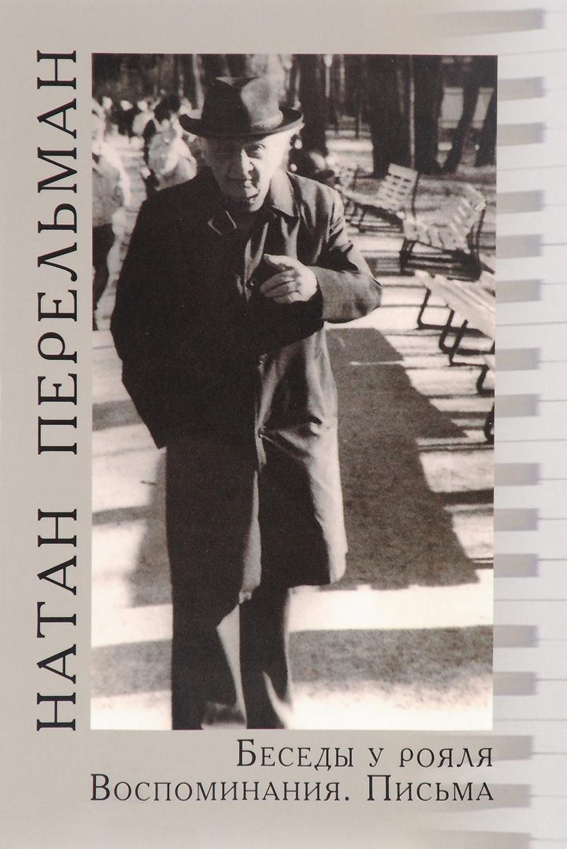 Натан Перельман Беседы у рояля (+ CD) мамардашвили м беседы о мышлении cd