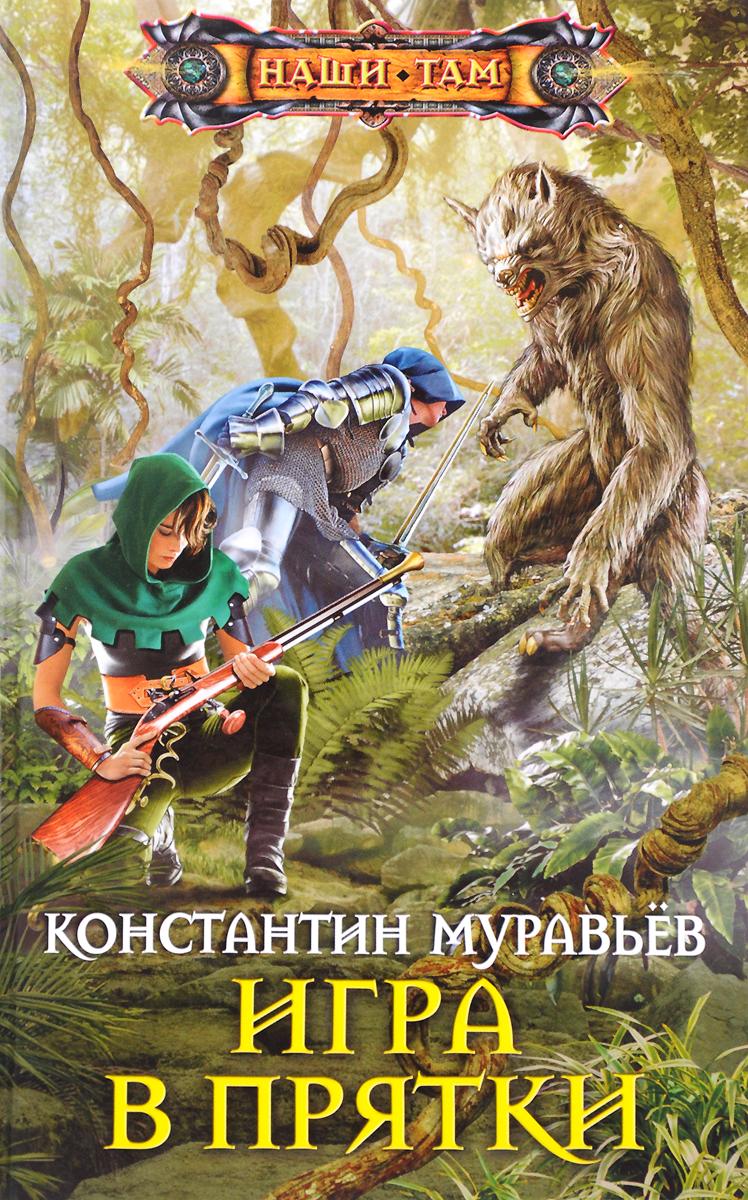 Константин Муравьев Игра в прятки