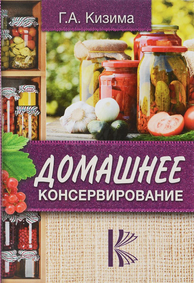 Домашнее консервирование. Г. А. Кизима
