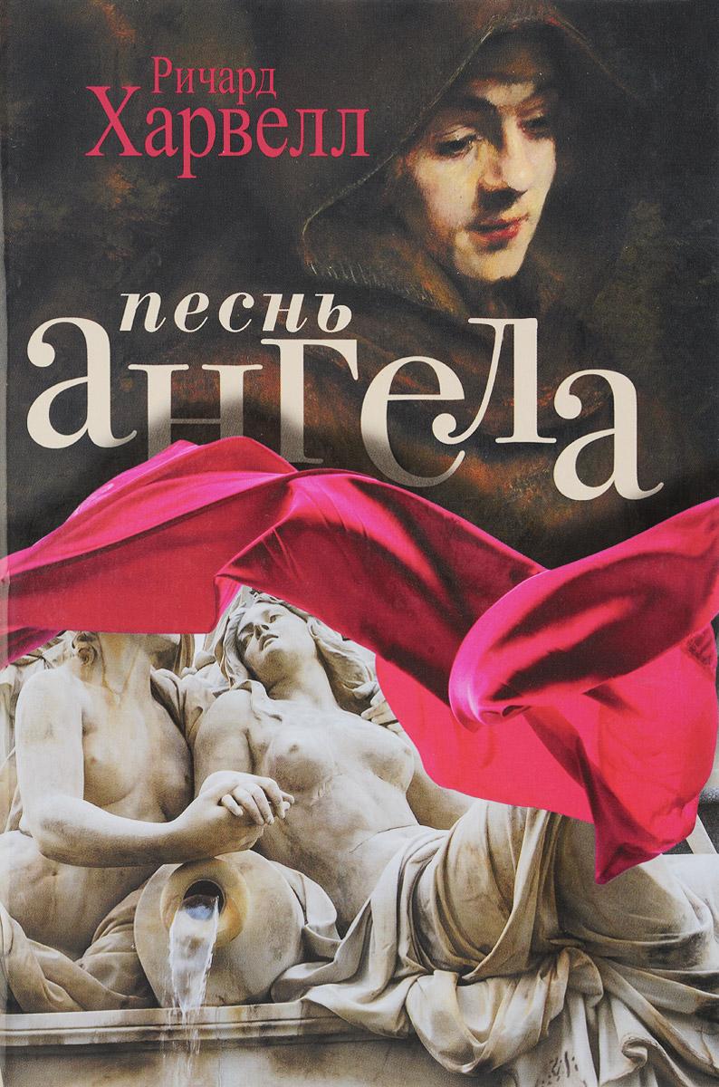 Ричард Харвелл Песнь ангела ISBN: 978-5-386-10003-2 песнь ангела