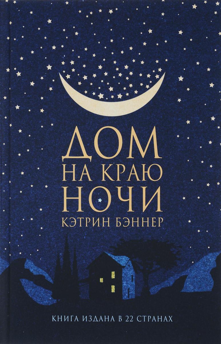 Кэтрин Бэннер Дом на краю ночи дом на берегу ночи