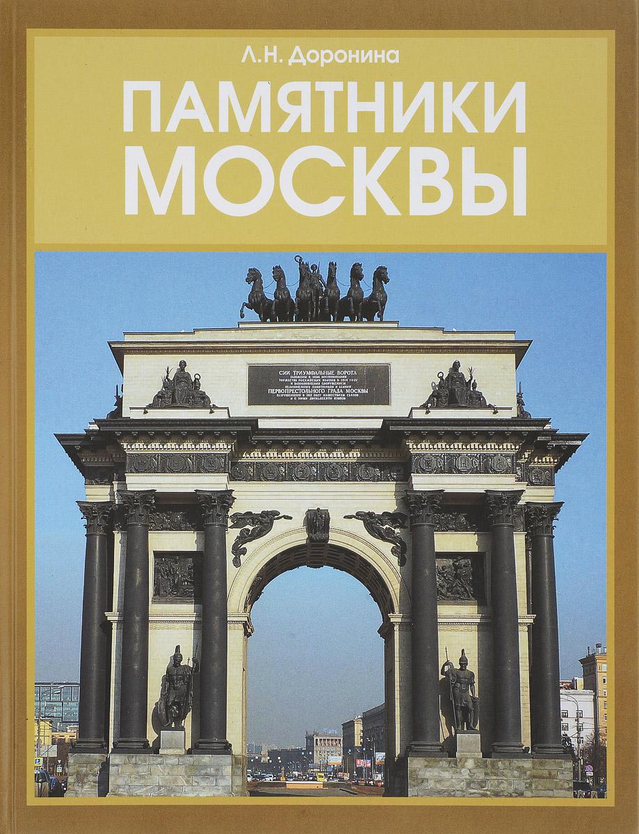 Л. Н. Доронина Памятники Москвы памятники казанской старины