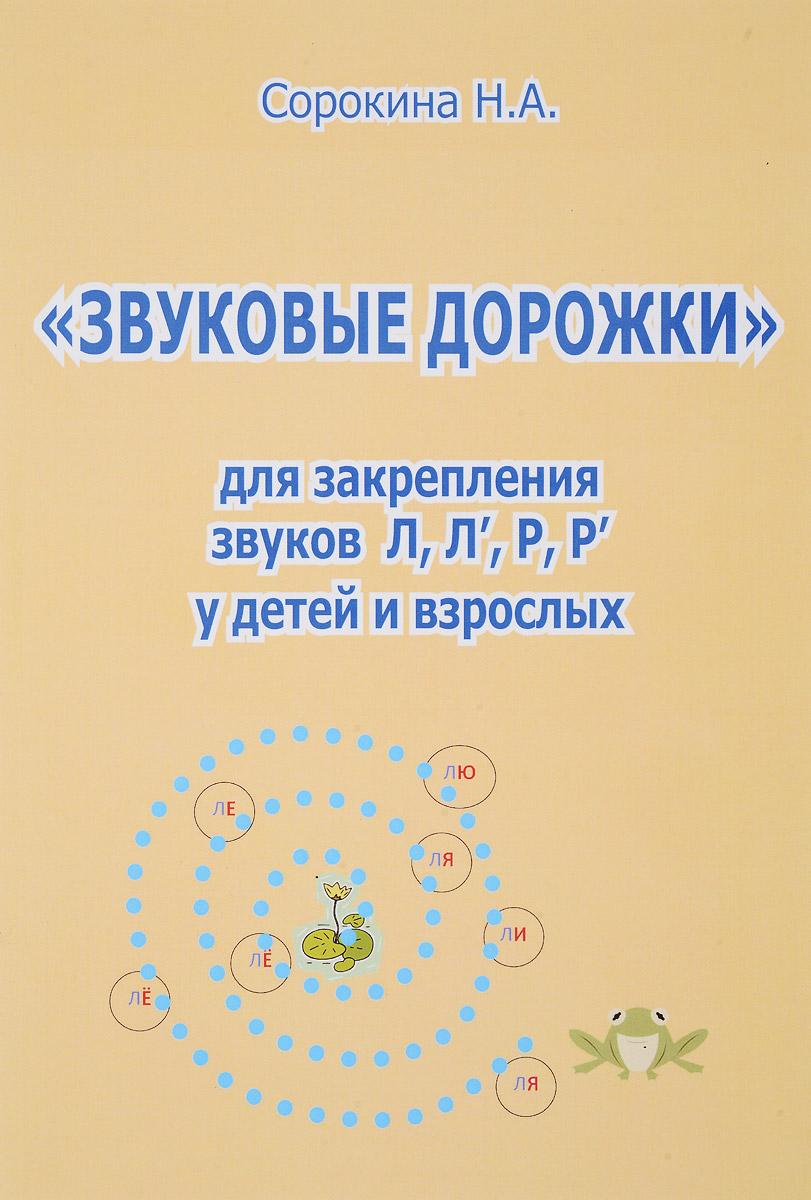 Н. А. Сорокина «Звуковые дорожки» для закрепления звуков Л, Л', Р, Р' у детей и взрослых р л стайн разбитые сердца