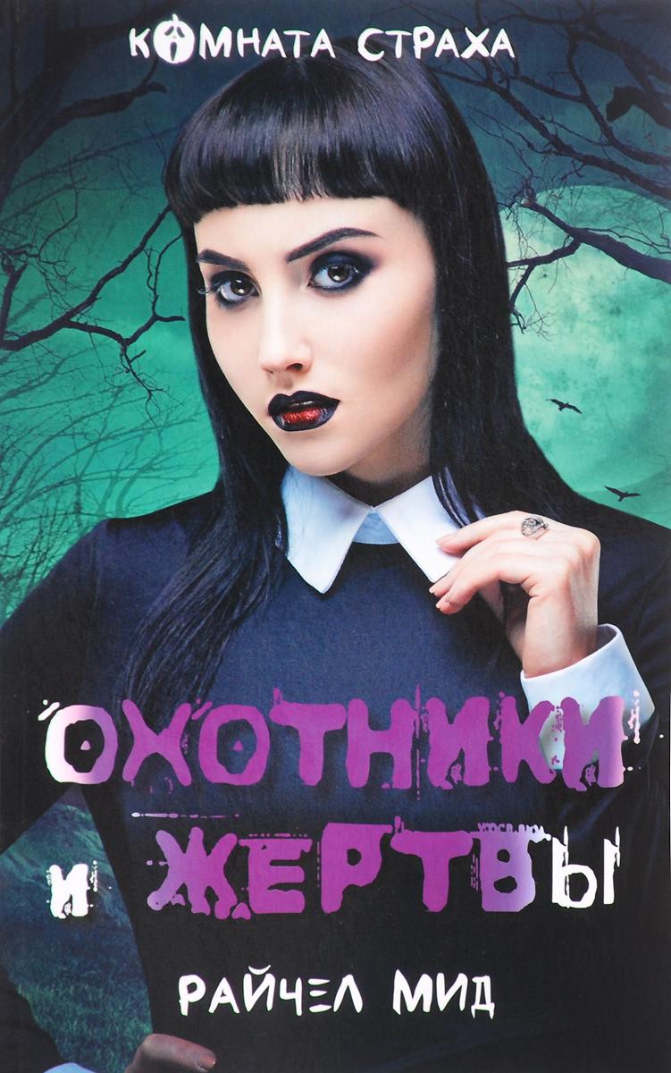 Райчел Мид Охотники и жертвы эксмо академия вампиров книга 1 охотники и жертвы
