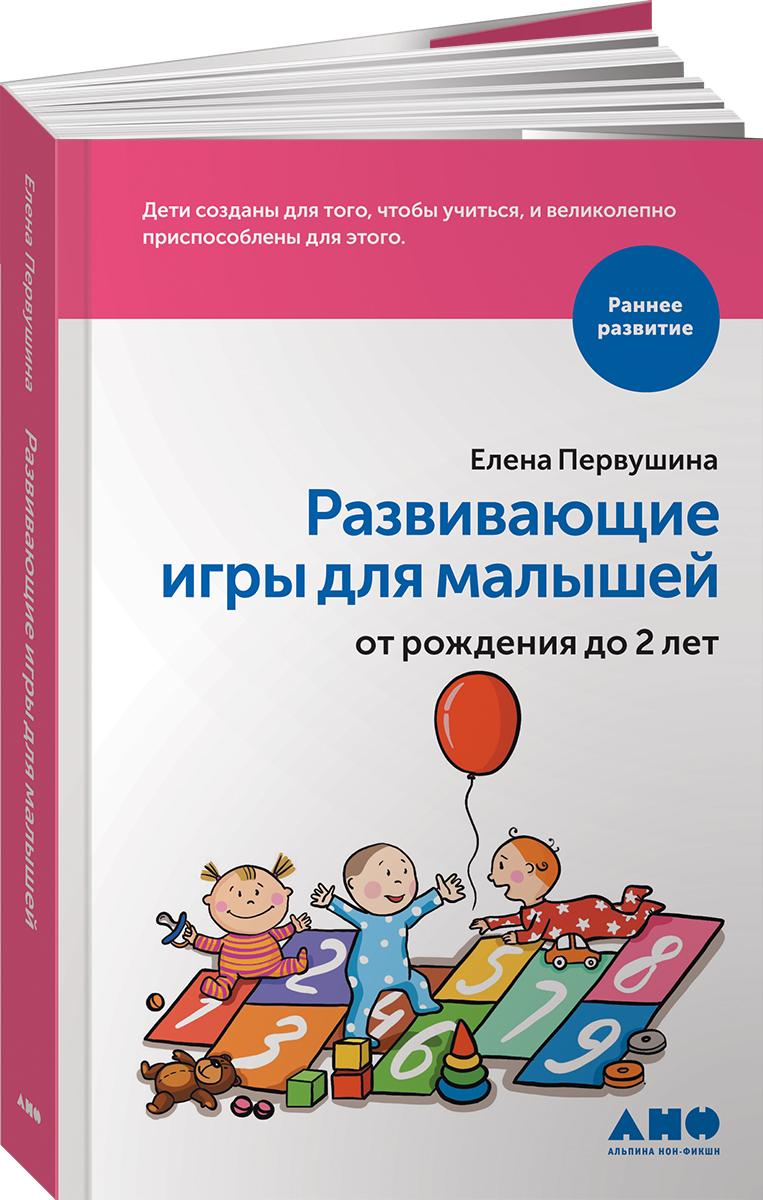 Развивающие игры для малышей от рождения до 2 лет