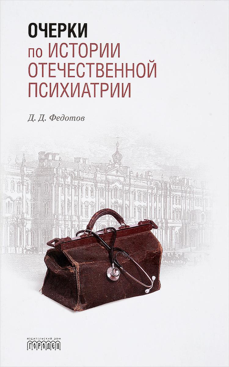 Очерки по истории по отечественной психиатрии