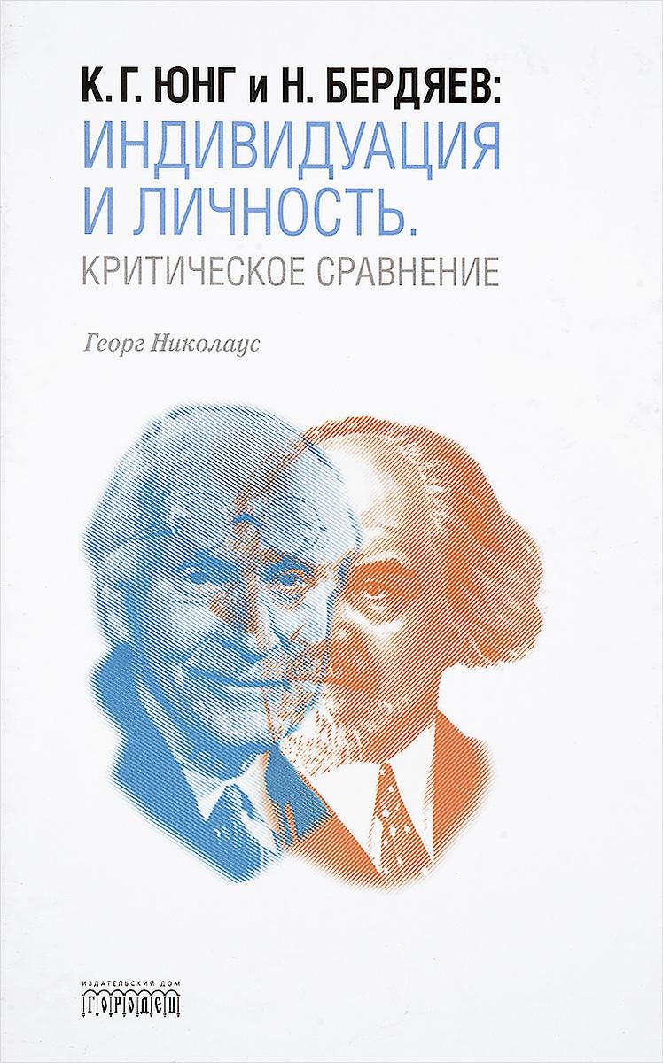 К. Г. Юнг и Н. Бердяев. Индивидуация и Личность. Критическое сравнение
