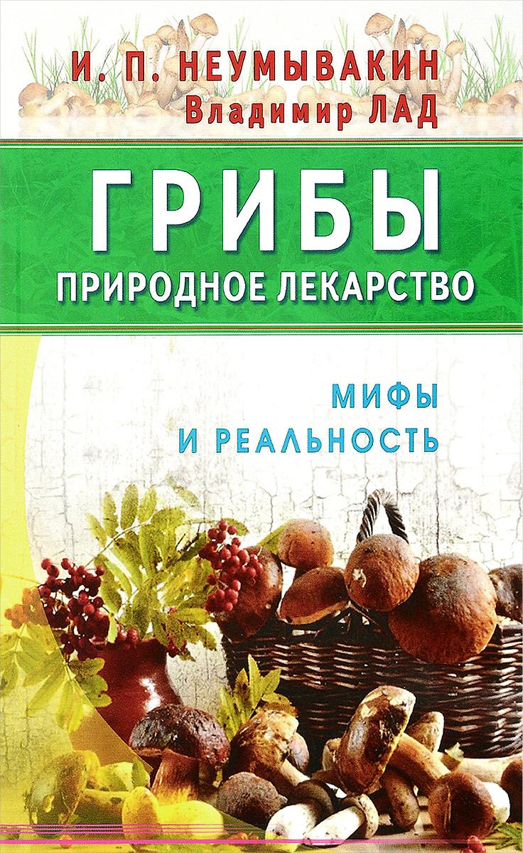 И. П. Неумывакин, Владимир Лад Грибы - природное лекарство мумие природное лекарство