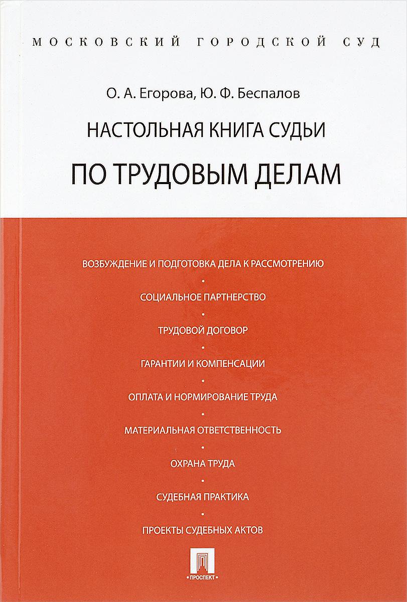 О. А. Егорова, Ю. Ф. Беспалов Настольная книга судьи по трудовым делам