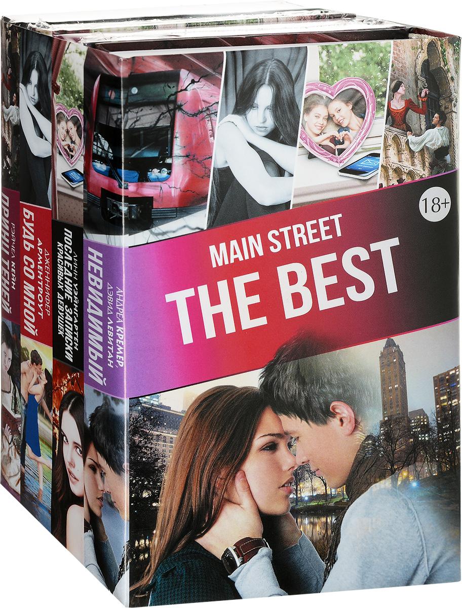 Рэйчел Кейн,Дженнифер Арментроут,Линн Уэйнгартен,Андреа Кремер,Дэвид Левитан Main Street: The Best (комплект из 4 книг)