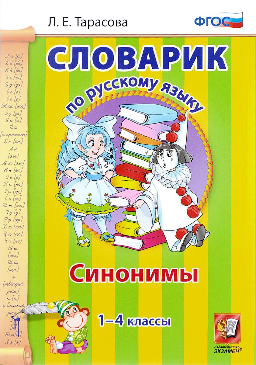 Л. Е. Тарасова Словарик по русскому языку. 1-4 классы. Синонимы