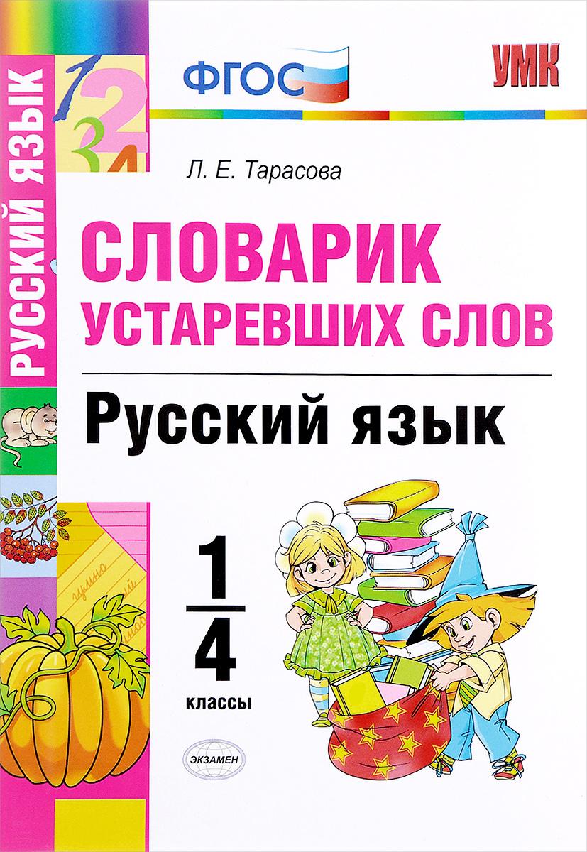 Л. Е. Тарасова Русский язык. 1-4 классы. Словарик устаревших слов