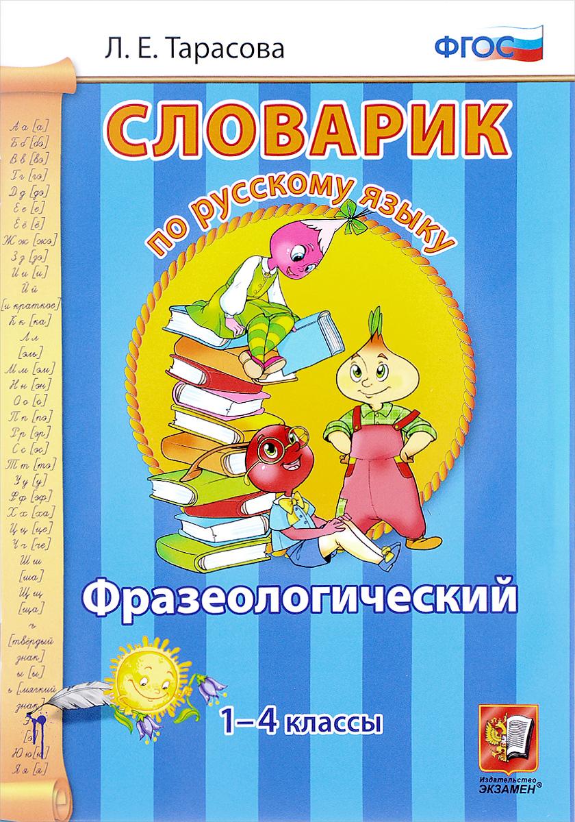 Л. Е. Тарасова Русский язык. 1-4 классы. Фразеологический словарик