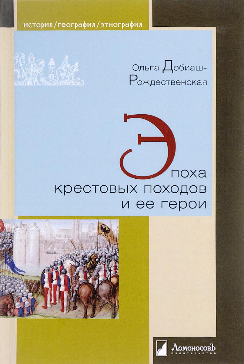 Ольга Добиаш-Рождественская Эпоха крестовых походов и ее герои армен гаспарян вожди и лидеры как это было