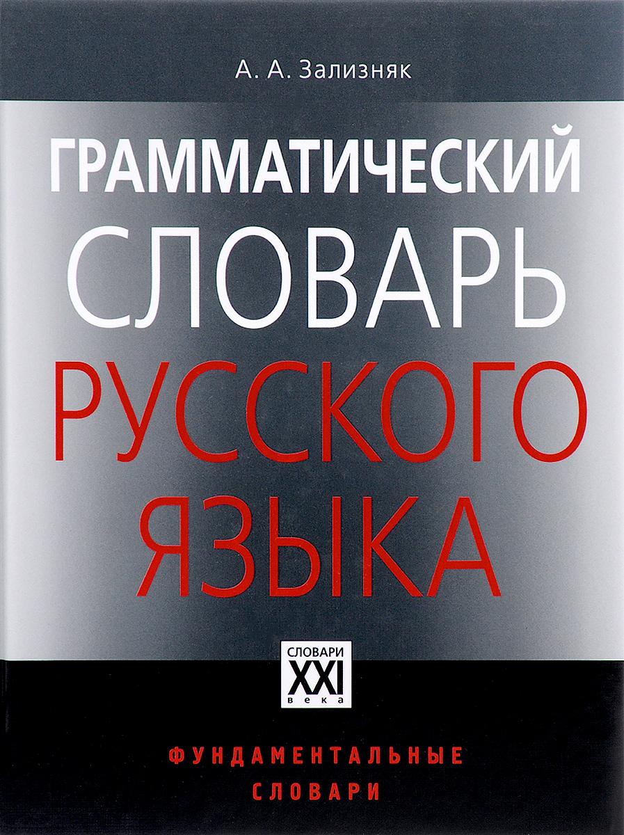 А. А. Зализняк Грамматический словарь русского языка