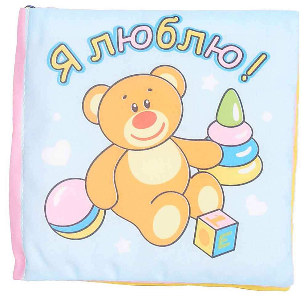 Mommy Love Книжка-игрушка, Dream Makers