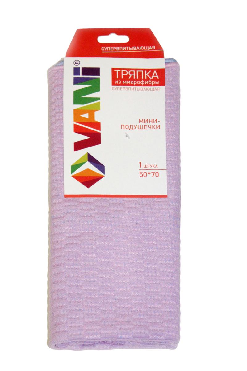 Тряпка VANI Мини-подушечки, супервпитывающая, цвет: сиреневый, 50 х 70 смV 0130Тряпка из микрофибры Мини-подушечки благодаря специальной обработке ткани обладает супервпитывающими свойствами. Тряпка подходит абсолютно для всех видов поверхностей, особенно для влажной уборки. Салфетки можно эффективно использовать как во влажном, так и в сухом виде. Материал микрофибра, имея внутренний статический заряд, притягивает и удерживает микроскопическую пыль. Салфетки износостойкая, не оставляет разводов. Возможна машинная стирка при 40 градусах. Размер: 50 х 70 см.