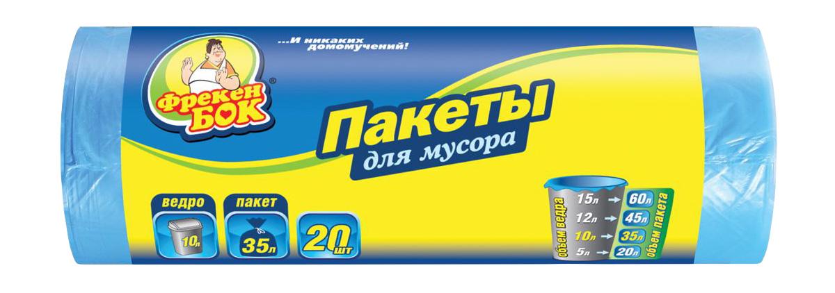 Пакеты для мусора Фрекен Бок, цвет: синий, 35 л, 20 шт16500600Прочные пакеты для мусора Фрекен Бок предназначены для стандартного мусорного ведра.