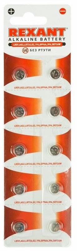 Батарейка Rexant, тип LR59, AG2, LR726, G2, 196, GP96A, 396, SR726W, 10 шт30-1039Миниатюрные батарейки предназначены для работы в устройствах с небольшим потреблением тока. Батарейки представленной модели используют в детских игрушках, калькуляторах, часах и других приспособлениях. Мощные элементы размером с пуговицу обеспечивают бесперебойную работу на протяжении долгого времени.