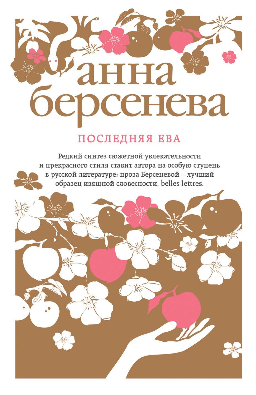 Анна Берсенева Последняя Ева бытовая химия ева