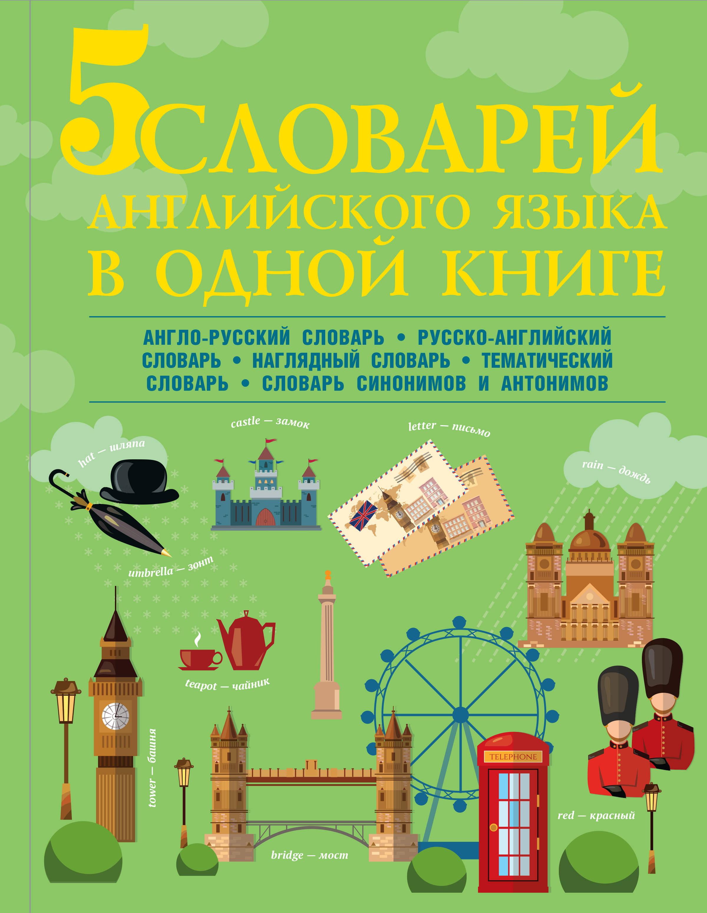 5 словарей английского языка в одной книге словарь узбекча