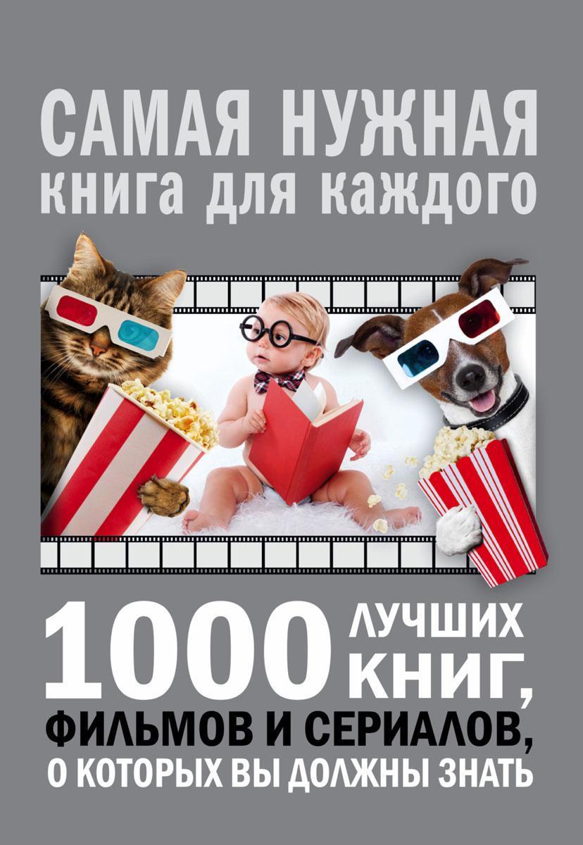 А. Г. Мерников 1000 лучших книг, фильмов и сериалов, о которых вы должны знать цена 2017