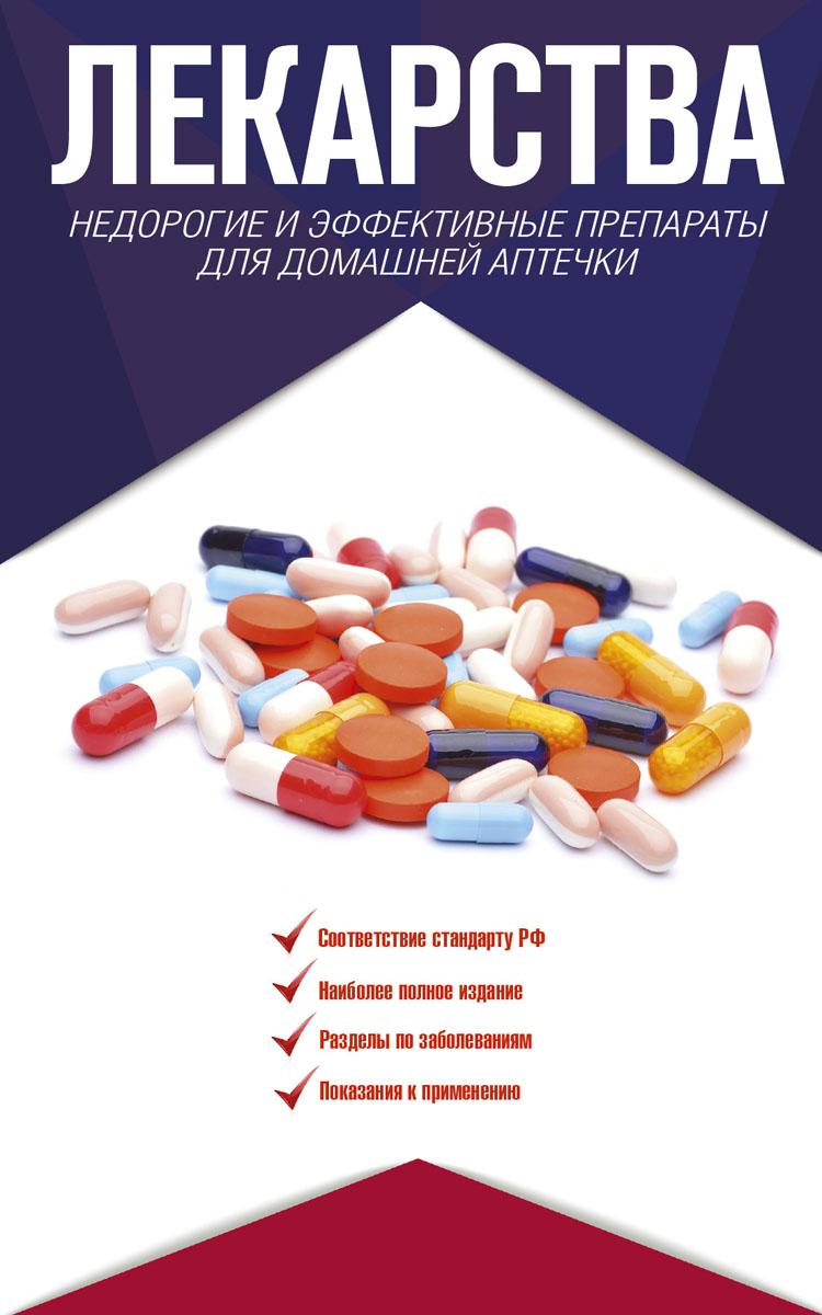 Аляутдин, Бондарчук, Переверзев Лекарства. Недорогие и эффективные препараты для домашней аптечки