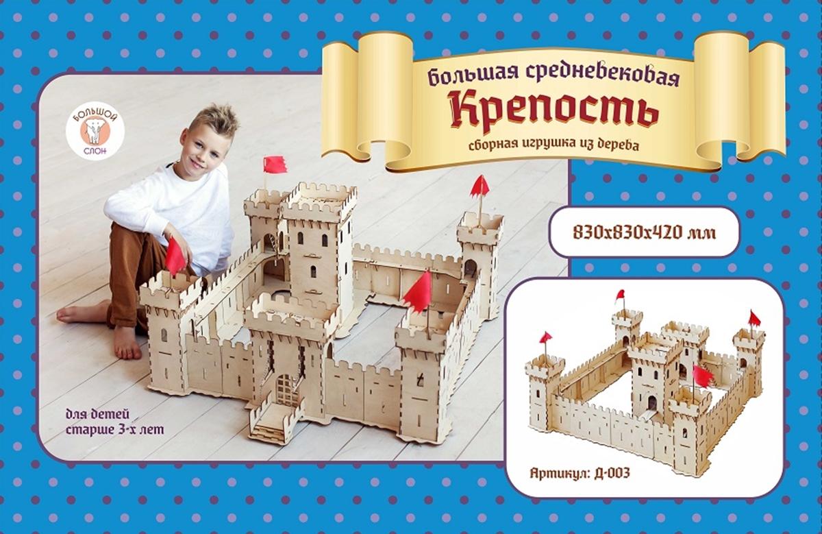 Большой Слон Деревянный конструктор Большая средневековая крепость
