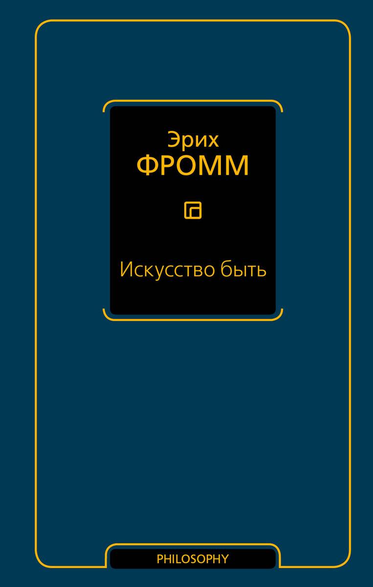 9785170964062 - Эрих Фромм: Искусство быть (с новым переводом) - Книга