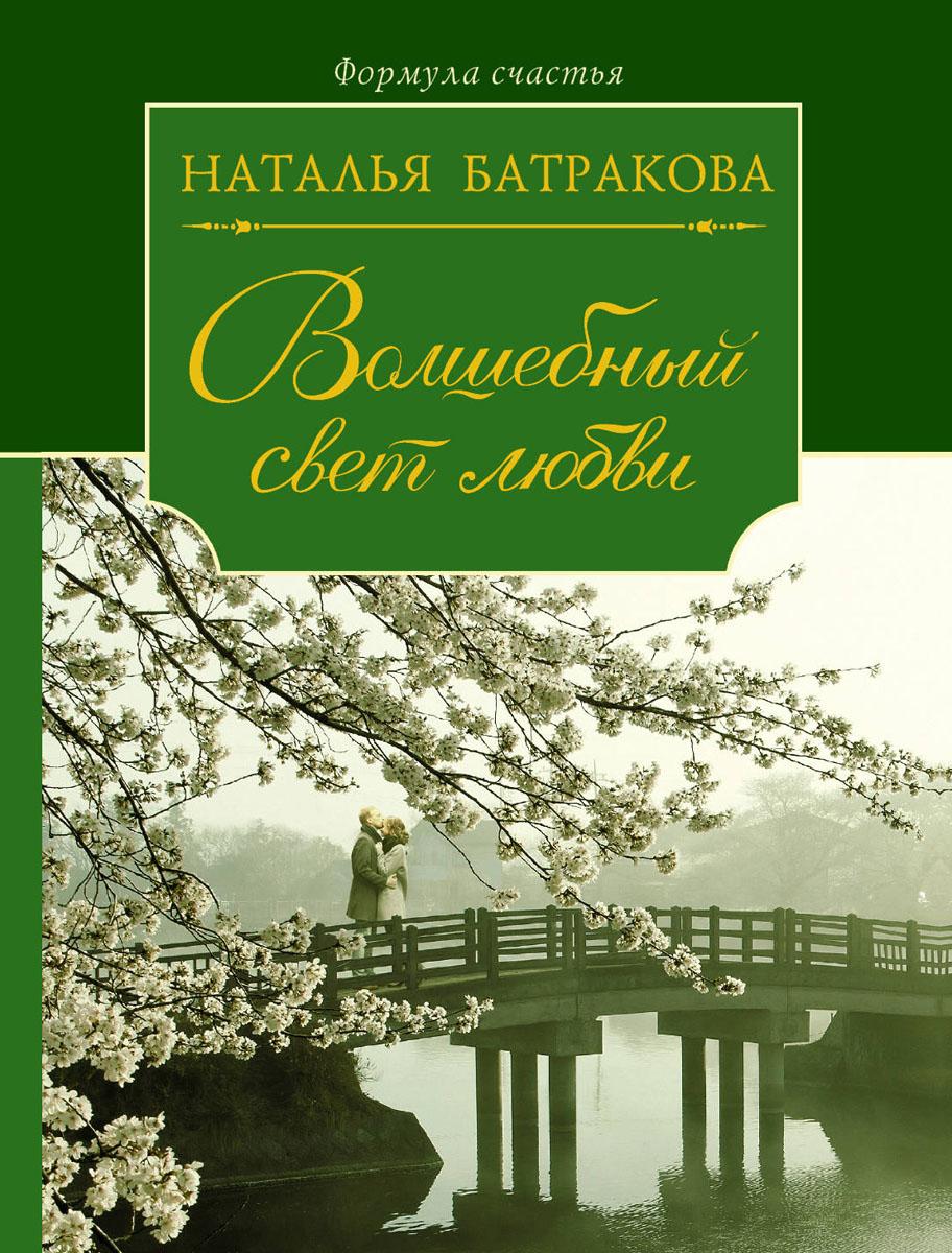 Наталья Батракова Волшебный свет любви. Сага о любви. Книга 2 свет любви