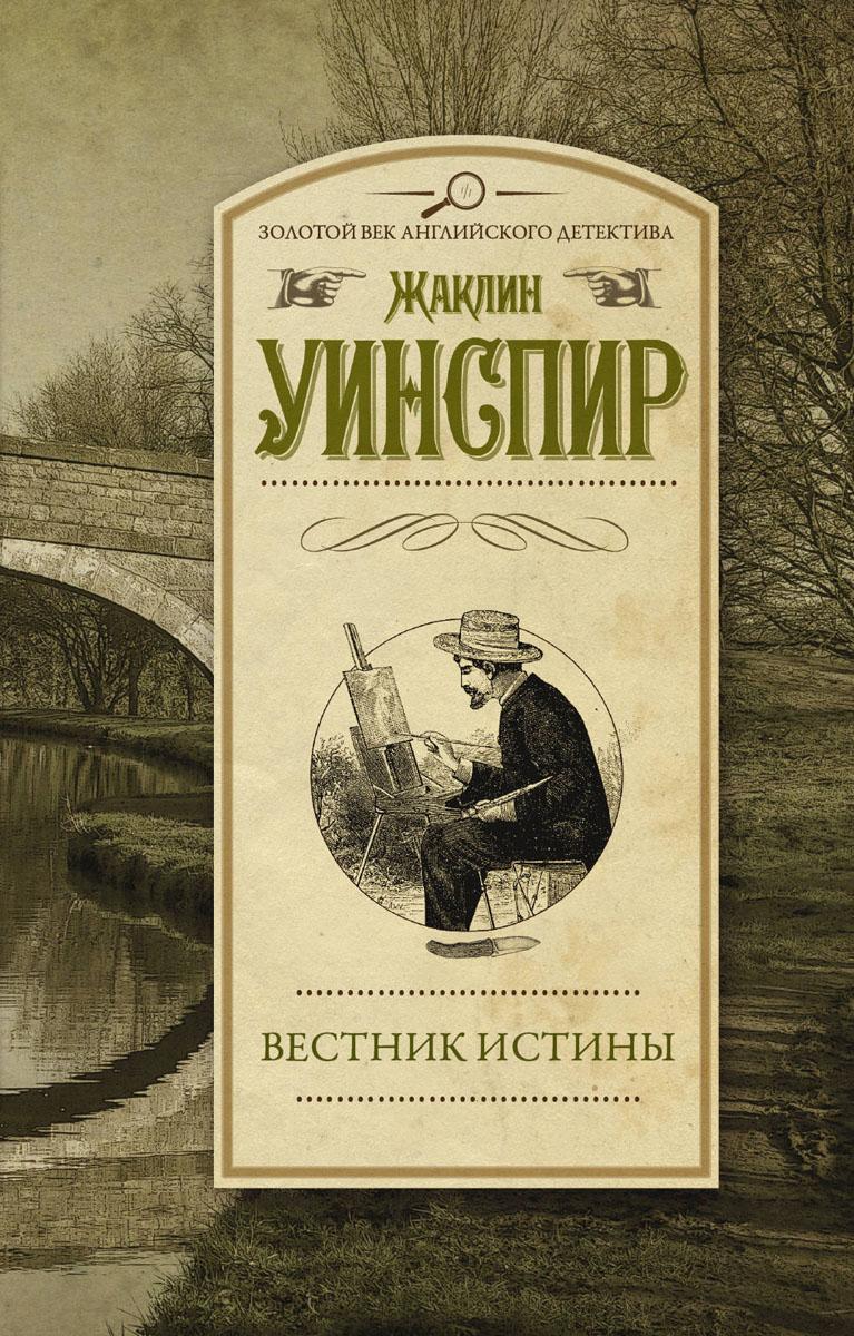 купить Жаклин Уинспир Вестник истины по цене 108 рублей