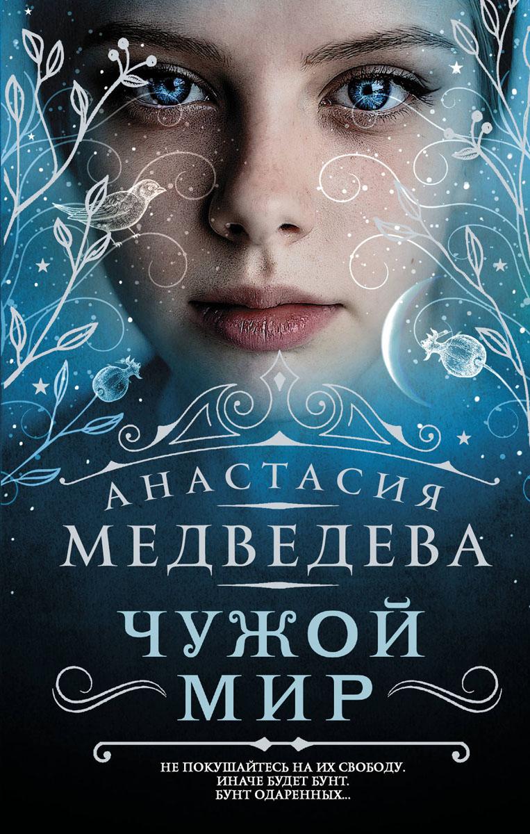 Анастасия Медведева Чужой мир точило ace ash105