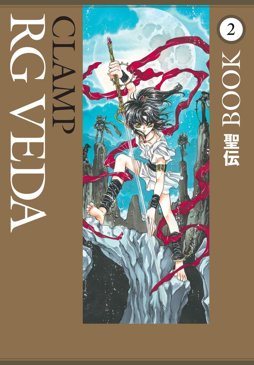 RG Veda Omnibus Volume 2 bim and the cloud