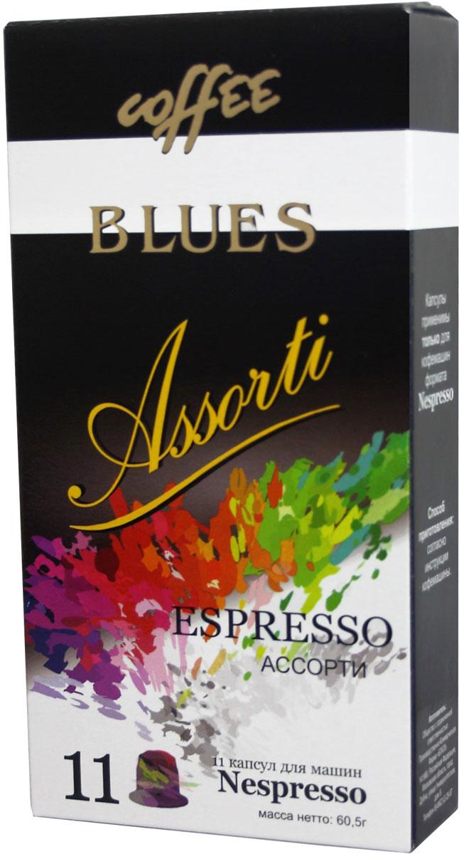 Блюз Эспрессо ассорти в капсулах, 11 шт sokolov эспрессо микс кофе в капсулах 10 шт