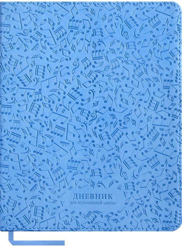 Greenwich Line Дневник для музыкальной школы Vivella Нотный паттерн спейс дневник для музыкальной школы музыкальный паттерн