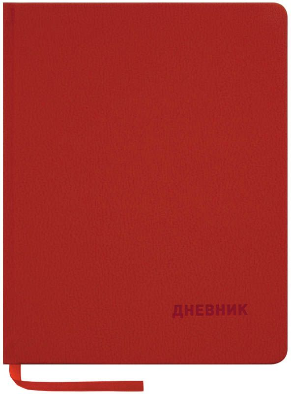 Greenwich Line Дневник школьный Mercury цвет красныйDSK1103hДневник Greenwich Line серии Mercury красного цвета сделан из искусственной кожи с софт-тач эффектом. Надпись Дневник на лицевой стороне и логотип на оборотной стороне выполнены с помощью термотиснения. Форзацы дневника оформлены тонированной бумагой в цвет материала обложки, что подчеркивает качество и стоимость изделия. Для удобства ученика в поиске нужной страницы предусмотрена закладка-ляссе. Также дневник содержит справочный материал для школьника. Данная модель дневника станет ярким аксессуаром для любого школьника и поможет подчеркнуть индивидуальность.Дневник станет надежным помощником ребенка в получении новых знаний и принесет радость своему хозяину в учебные будни.