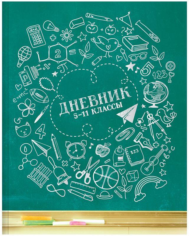Спейс Дневник школьный Рисунки мелом для 5-11 классов спейс дневник школьный россия коллаж для 5 11 классов